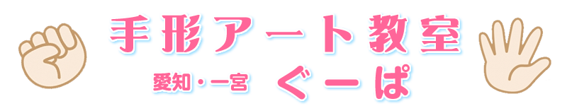 手形アート教室 ぐーぱ | 愛知・一宮